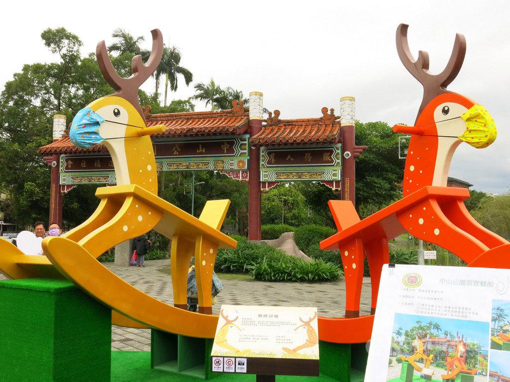 宜蘭市公所7日起在中山公園推出由藝術家何文彬團隊打造的一對「搖搖鹿」巨型裝置藝術,以台灣原生種梅花鹿為抽象創作主題,且配合宣導政府防疫政策,「搖搖鹿」也戴上口罩,十分可愛。(宜蘭市公所提供)中央社記者沈如峰宜蘭縣傳真 109年4月7日