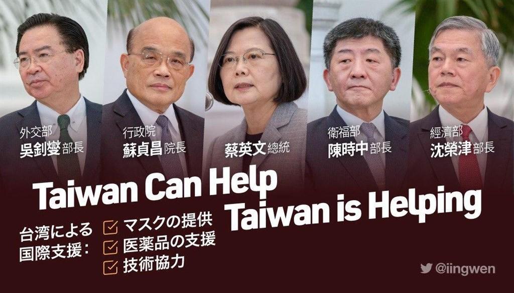 日本7日針對武漢肺炎公布「緊急事態宣言」,總統蔡英文(中)在推特發文指出,不論是地震、颱風,雙方都靠著台日合作,攜手克服困難。(圖取自twitter.com/iingwen)