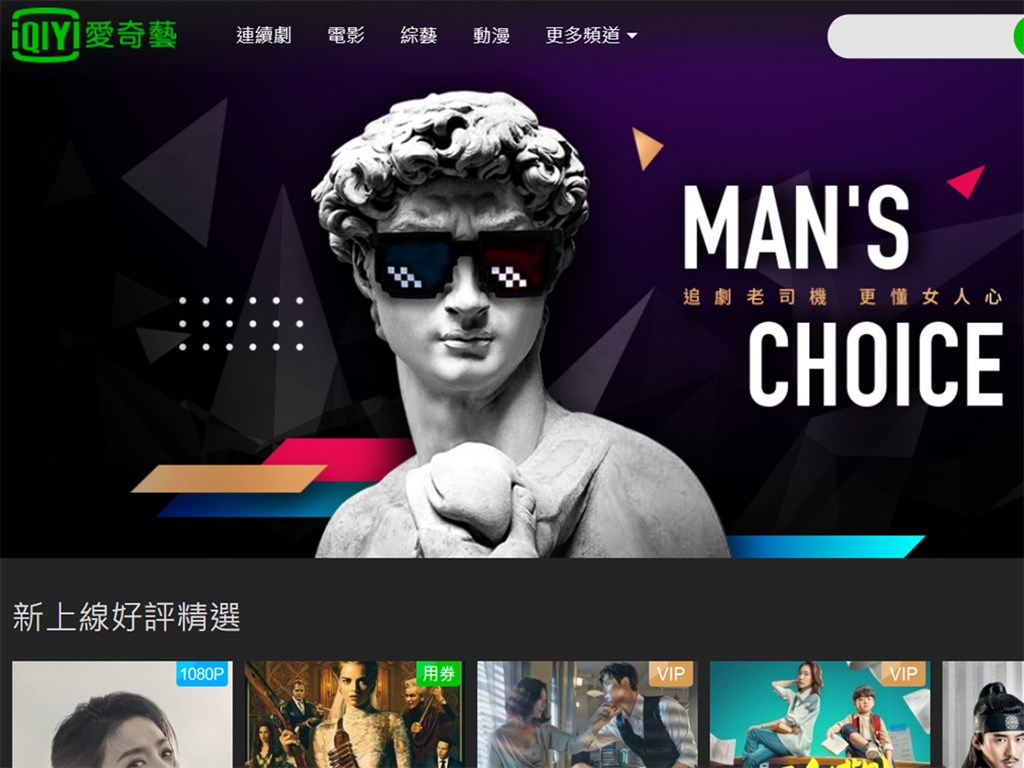 針對被法人指控涉嫌財務造假,在美股上市的中國線上影音平台愛奇藝8日發布聲明堅決否認所有指控。(圖取自愛奇藝網頁iqiyi.com)