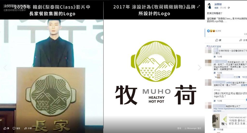 台灣設計師涂閔翔發現知名韓劇「梨泰院class」劇中出現的商標與他設計過的作品相似,他8日受訪表示,「感到很遺憾。」(圖取自facebook.com/tudesigns)