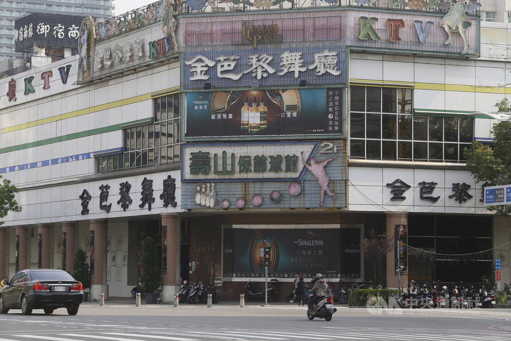 中央流行疫情指揮中心9日下午在記者會中宣布,為維護民眾健康,自即日起,全台灣酒店和舞廳全面暫停營業,何時可恢復營運將視疫情發展決定。圖為高雄金芭黎舞廳外觀。中央社記者董俊志攝 109年4月9日