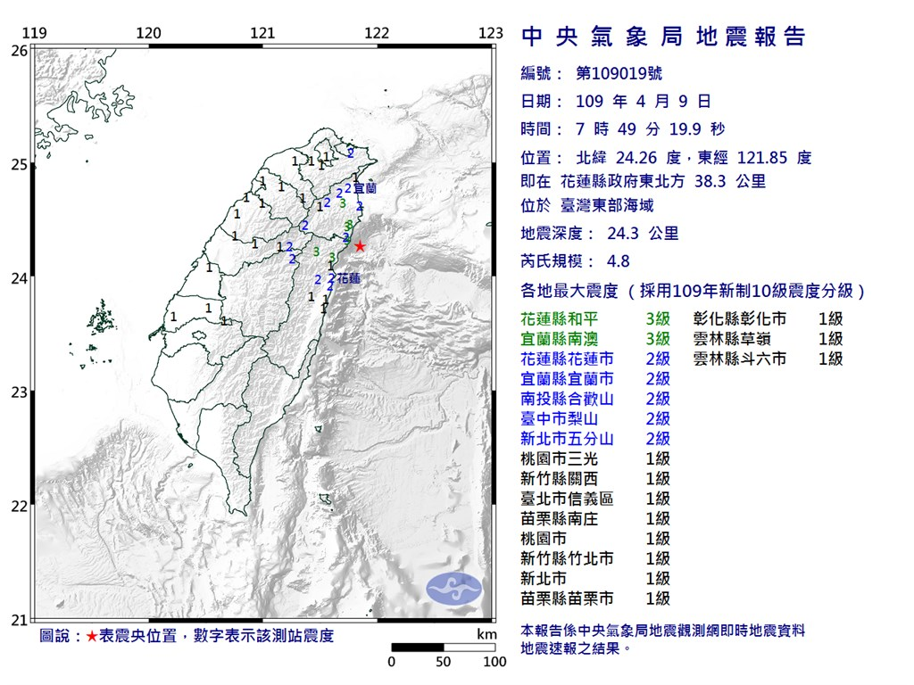 花蓮外海(星號處)9日7時49分發生芮氏規模4.8地震。(圖取自中央氣象局網頁cwb.gov.tw)