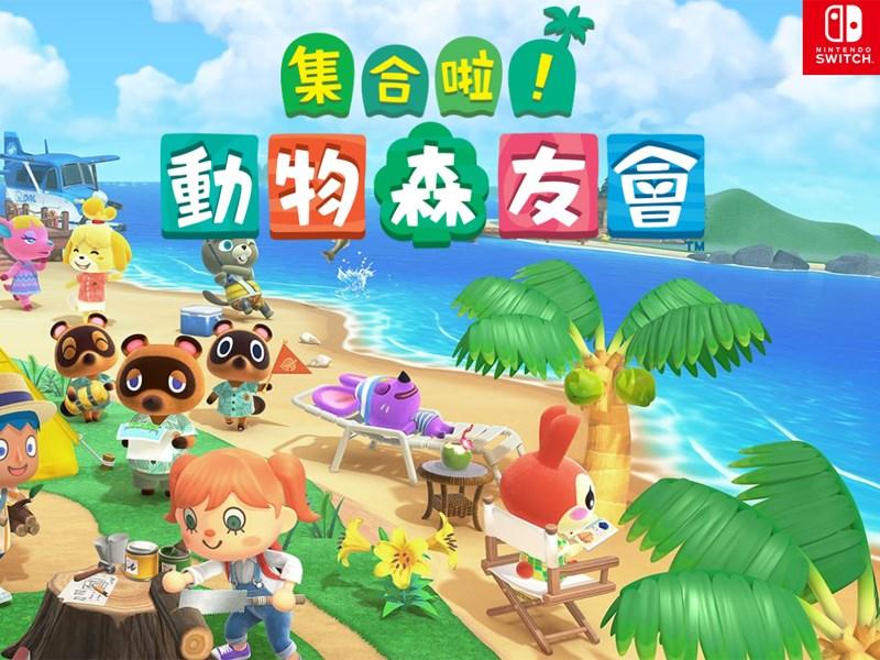 任天堂熱門電玩「集合啦!動物森友會」傳出遭中國大陸電商平台下架。(圖取自任天堂網頁nintendo.tw)