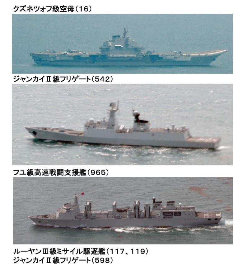 日本防衛省11日公布前一天在日本南方發現的中國遼寧號等軍艦的資訊。(照片由日本防衛省發布)中央社記者楊明珠東京傳真 109年4月11日
