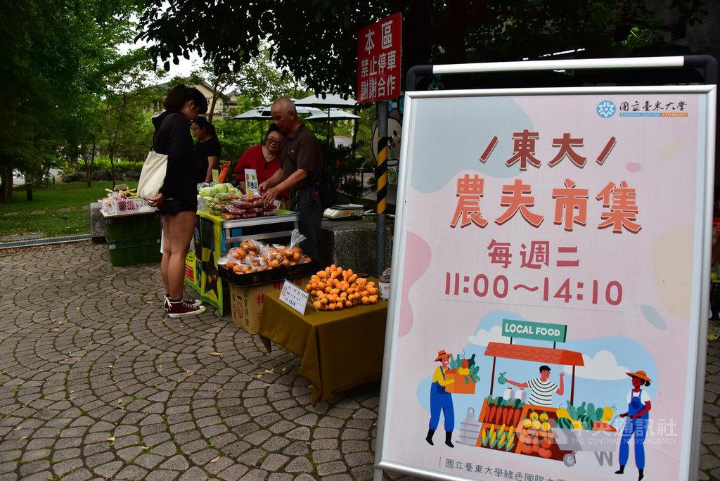 台東大學評選在地優質農戶每週二在校內舉辦農夫市集,讓教職員、學生能享受在地當季蔬果。(台東大學提供)中央社記者盧太城台東傳真 109年4月18日
