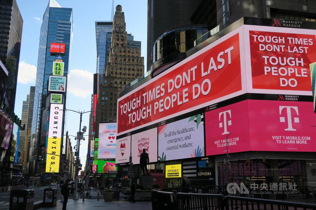 紐約時報廣場巨型電子看板打上「苦難終將結束,堅強之人永存」,以這段美國常見的話語鼓勵飽受疫情煎熬的民眾。中央社記者尹俊傑紐約攝 109年4月19日