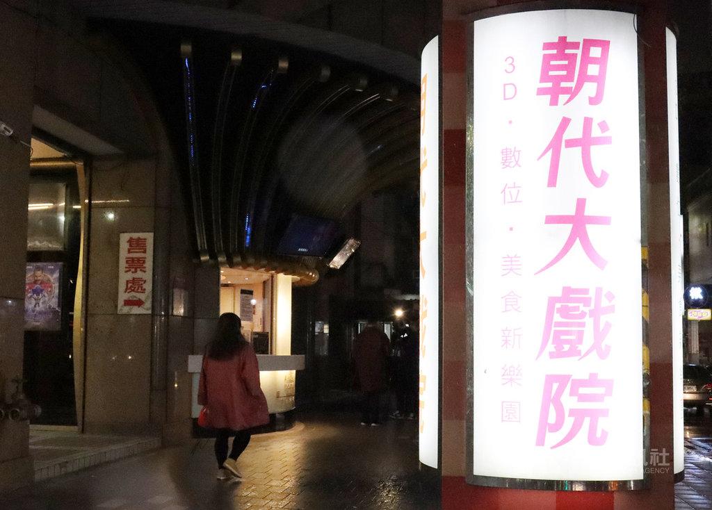 台北市民權西路上的「朝代大戲院」23日宣布,將從5月4日起暫停營業3個月,後續則視疫情調整。這是武漢肺炎疫情期間全台第一家宣布暫停營業的戲院。圖為朝代大戲院一樓外觀。中央社記者張新偉攝 109年4月23日