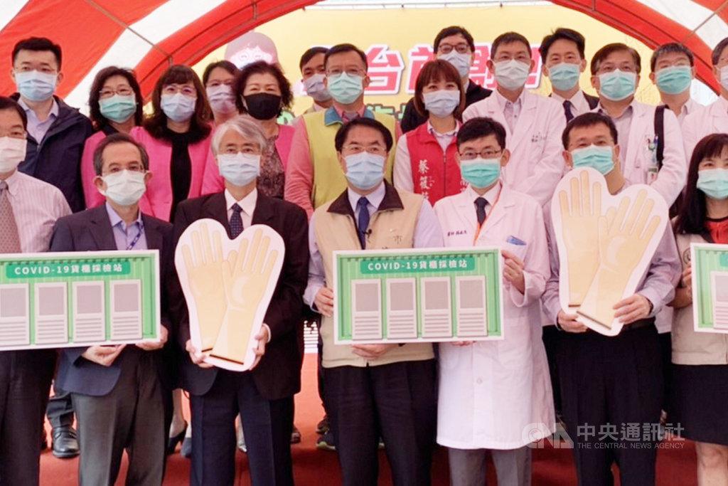 台南市長黃偉哲(前排中)23日上午到衛生福利部台南醫院出席COVID-19貨櫃採檢站啟用儀式。(台南市衛生局提供)中央社記者楊思瑞台南傳真 109年4月23日