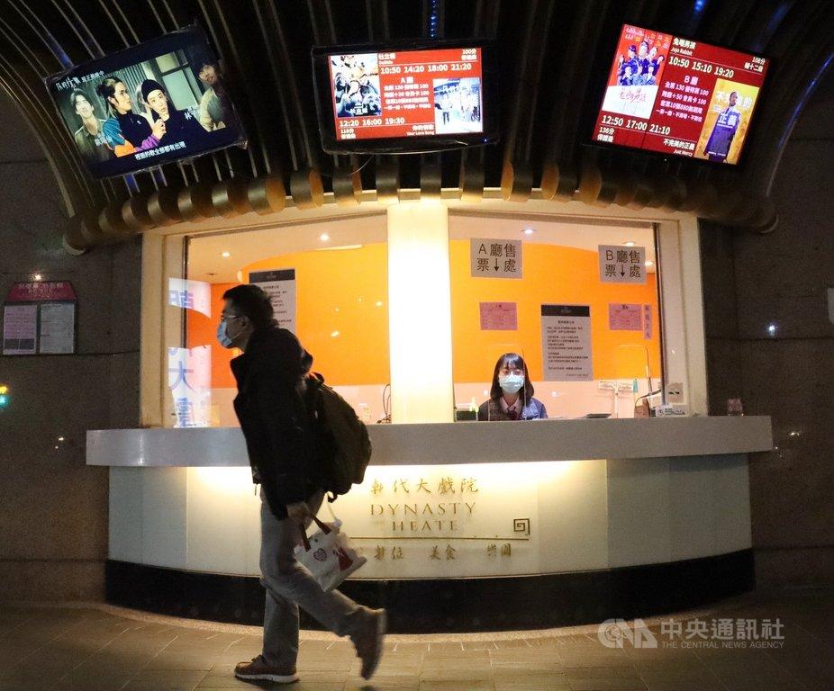 受到武漢肺炎疫情衝擊,位於台北市民權西路上的「朝代大戲院」,23日宣布將從5月4日起暫停營業3個月,後續則視疫情調整。圖為朝代戲院售票口。中央社記者張新偉攝 109年4月23日