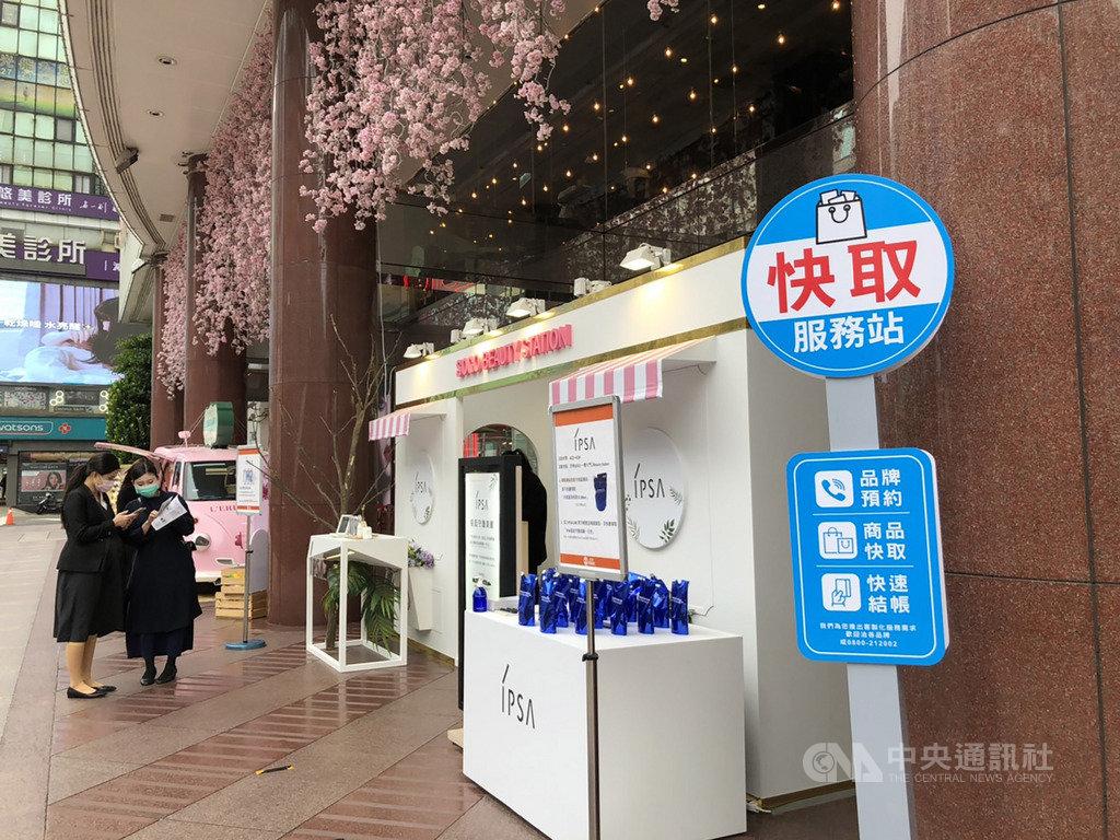 疫情期間,消費者多數希望減少進入館內,百貨公司在館外設置「快取服務站」,消費者來電預約,可以直接跟店員約在快取站取貨、結帳。中央社記者蘇思云攝 109年4月26日
