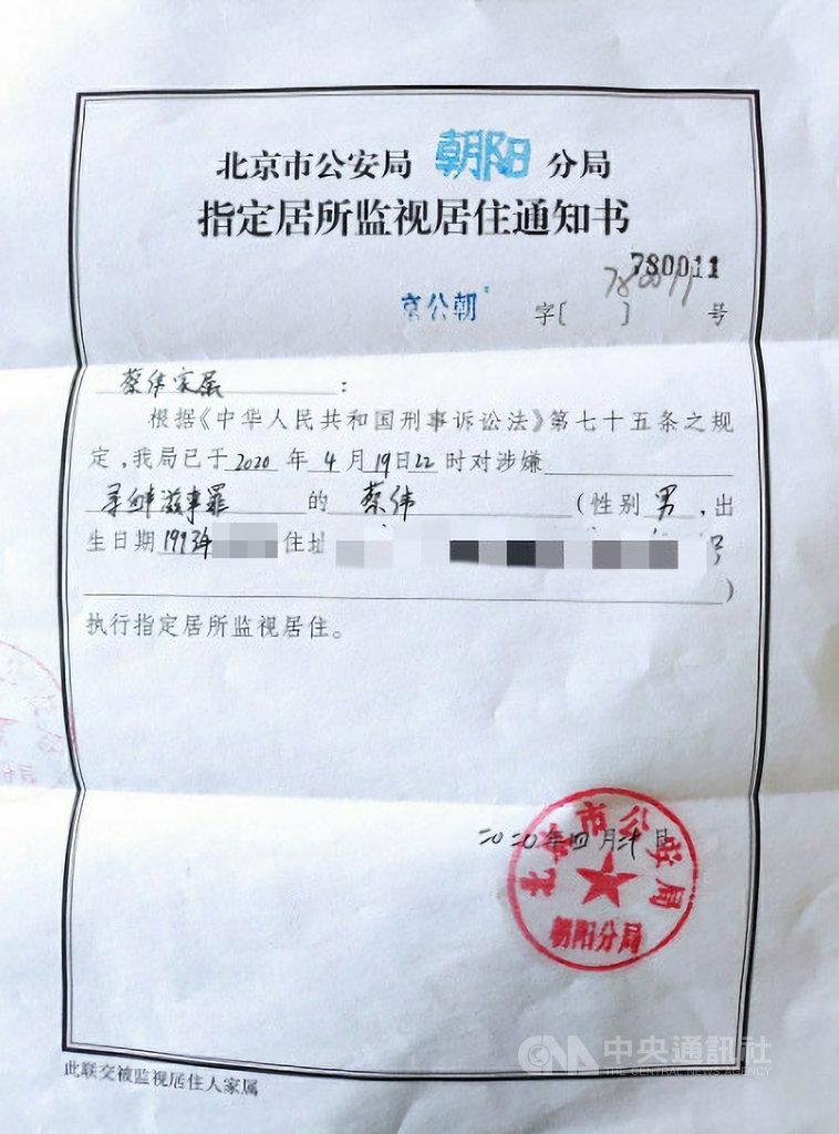 「端點星」志工蔡偉參與備份遭中國官方刪除的疫情報導,近日和女友被以尋釁滋事罪,執行「指定居所監視居住」。另一名同時失聯的志工陳玫,則行蹤成謎。圖為蔡偉家屬收到的公安局通知書。(讀者提供)中央社 109年4月26日