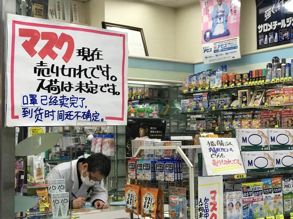 2019冠狀病毒疾病(COVID-19)疫情嚴重,日本市面上藥局至今仍難買到口罩。圖為東京池袋車站附近藥局標示目前無口罩。中央社記者楊明珠東京攝 109年4月30日
