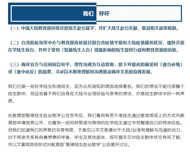 針對中國禁止陸生赴台就學,一群陸生、準陸生30日發表聲明,批評中國教育部此舉是「對台施壓的政治考慮」。圖為聲明部分截圖。(圖取自不要讓陸生消失微信公眾號網頁mp.weixin.qq)
