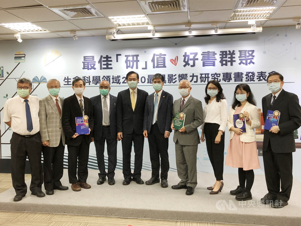 科技部長陳良基(右5)、生命科學研究發展司司長陳鴻震(左5)與多位研究專書獲獎者,8日參加科技部舉辦的「生命科學」領域專書推薦發表會。中央社記者蘇思云攝 109年5月8日