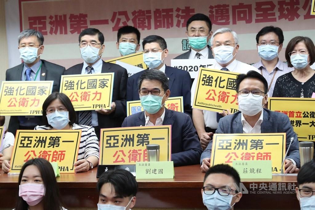 台灣公共衛生學會與各黨多名立委15日在立法院,共同舉辦「亞洲第一公衛師法,邁向全球公衛大國」記者會。中央社記者吳家昇攝 109年5月15日