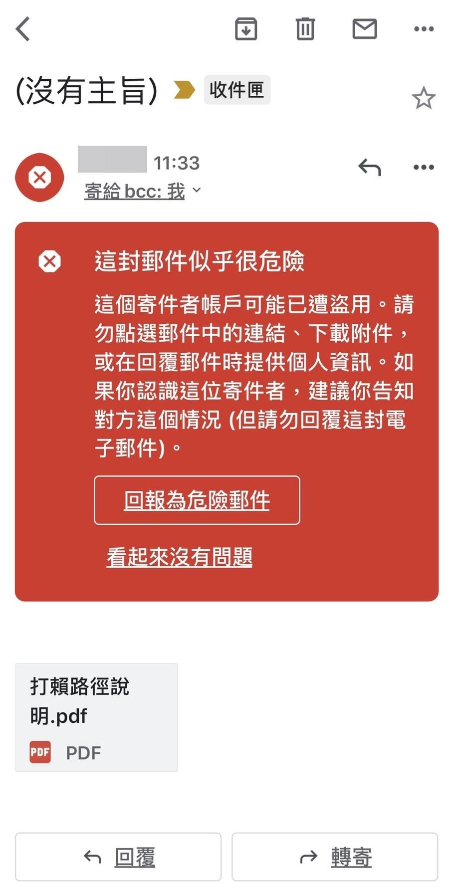 總統蔡英文與行政院長蘇貞昌會面資料遭變造外洩,府線記者16日繼續收到相關郵件,Google已對Gmail用戶發出危險郵件警告,呼籲使用者不要點選連結或下載附件。(中央社)