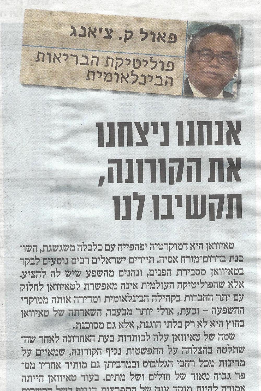 駐以色列代表張國葆投書當地報紙強調,台灣必須參加世界衛生大會,全球必須齊心共同抗疫。(駐以色列代表處提供)