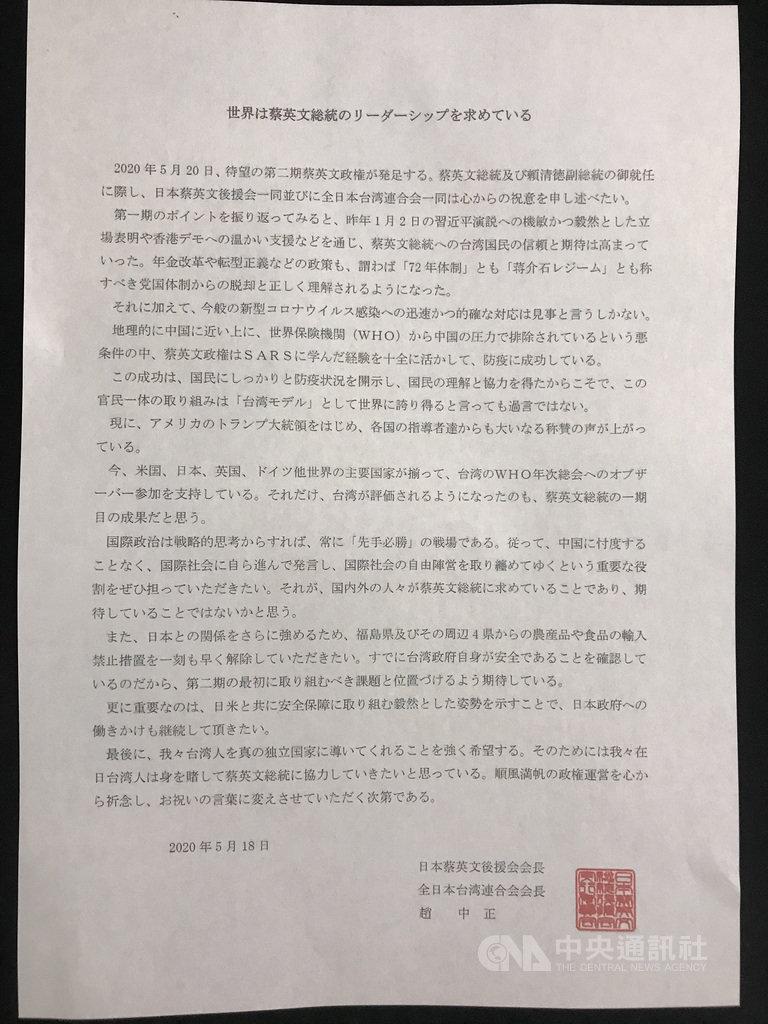 在日本的台灣僑會「日本蔡英文總統後援會」及「全日本台灣連合會」18日發文祝賀總統蔡英文與副總統賴清德就職,期許蔡總統發揮領導力,在國際社會主動發言。中央社記者楊明珠東京攝  109年5月19日