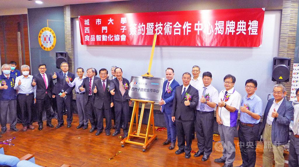 台北城市科技大學與台灣西門子、台灣食品產業智動化協會簽約合作,未來三方將聯手開發智能機器人,助食品產業轉型。(城市科大提供)中央社記者許秩維傳真 109年5月21日