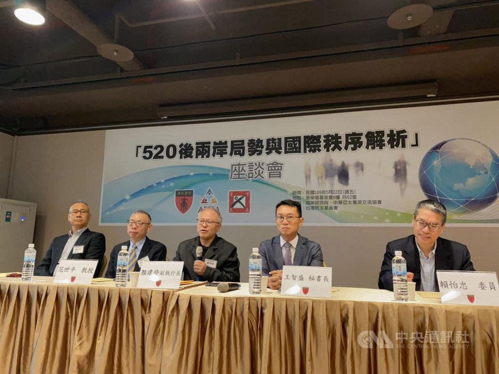 國策研究院、中華亞太菁英交流協會22日下午在台北舉辦「520後兩岸局勢與國際秩序解析」座談會。中央社記者賴言曦攝 109年5月22日