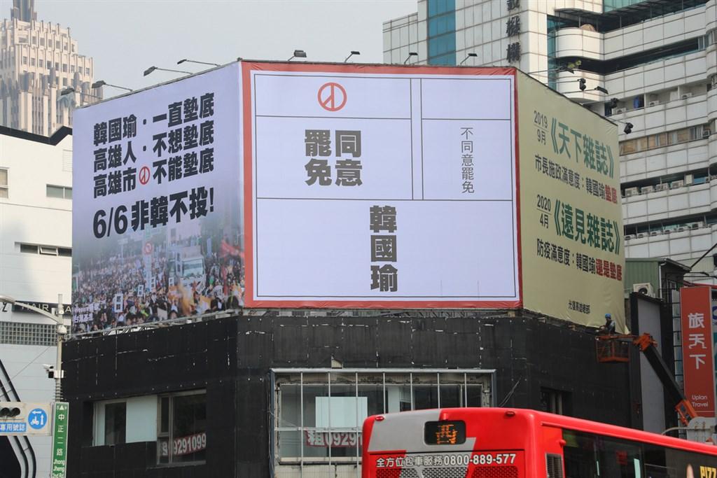 罷免高雄市長韓國瑜投票將於6月6日舉行,首面罷韓投票宣傳看板4月25日在市區吊掛上線,頗為醒目。(Wecare 高雄提供)中央社