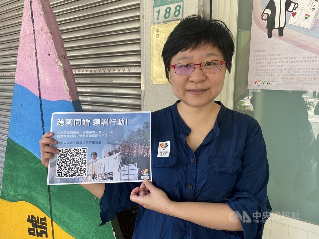 台灣同婚合法滿1年,但受限法律規定,不少跨國同志伴侶仍無法辦理結婚登記,台灣伴侶權益推動聯盟秘書長簡至潔呼籲應儘速讓跨國同婚合法,不讓跨國同志伴侶被拆散。中央社記者吳欣紜攝 109年5月24日