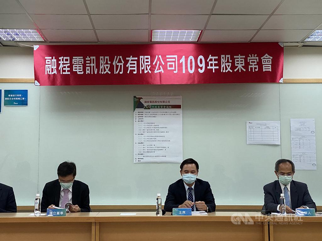 工業電腦廠融程電27日舉行股東常會,由董事長呂谷清(中)主持。中央社記者吳家豪攝 109年5月27日