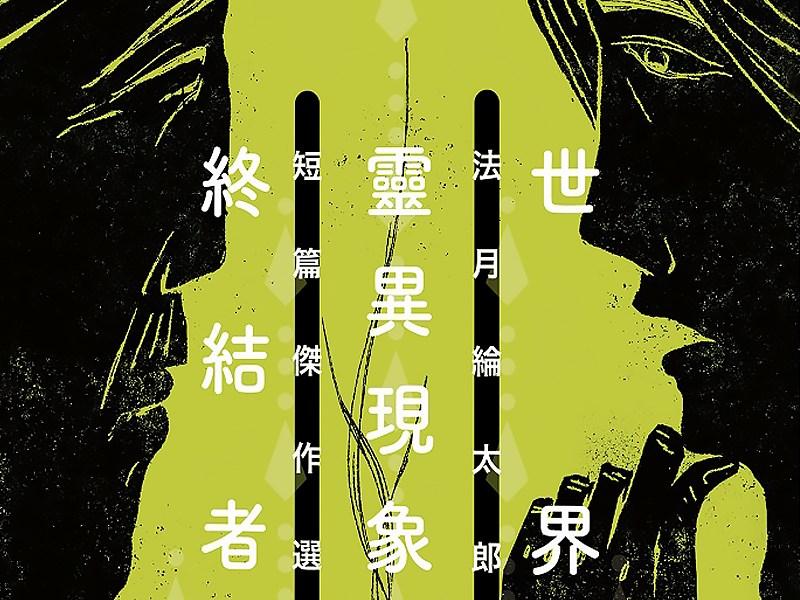 日本推理小說作家法月綸太郎筆下同名偵探綸太郎實在精彩,台灣讀者較熟悉的是他的長篇「為了賴子」、「一的悲劇」、「二的悲劇」,都是名偵探法月綸太郎系列。(獨步文化提供)
