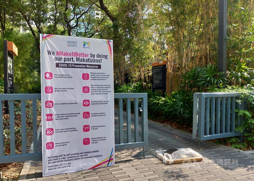 大馬尼拉地區目前實施「調整版強化社區隔離」措施,開放民眾進入公園活動,但需遵守戴口罩、保持社交距離等防疫規範。照片攝於5月20日。中央社記者陳妍君馬尼拉攝  109年5月28日