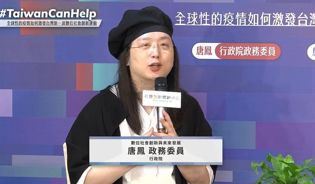 行政院政務委員唐鳳30日表示,新的國際秩序正在形成,未來台灣若能積極參與問題導向的國際組織,就很可能跳脫出200個國家投票,台灣一直輸的狀況,而是可以從部分主權實體組成的組織中投票開始贏做起。(圖取自facebook.com/SocialInnovationLabTW)