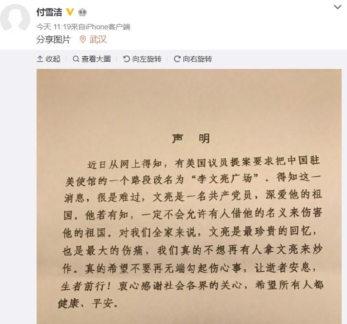中國已故醫師李文亮的遺孀付雪潔30日發表聲明,反對美國議員日前提案要求將中國駐美國大使館外的道路改名為「李文亮廣場」。(圖取自付雪潔微博網頁weibo.com)