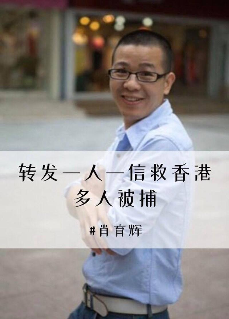 關注中國維權人士的臉書專頁「南方傻瓜關注群」發文指出,廣東維權人士肖育輝和多名網友近日被警方帶走後失聯。(圖取自facebook.com/1466849490028320)
