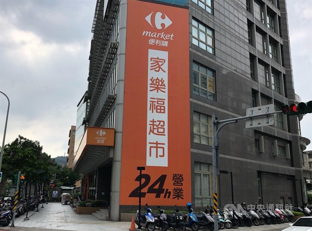 零售量販市場傳出重大消息,家樂福集團2日宣布將收購224家頂好超市及25間JASONS Market Place,目標成為台灣超市通路市占率第二大。圖為台北大直家樂福。中央社記者王飛華攝 109年6月2日