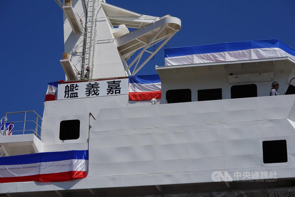海巡署首艘4000噸級巡防艦「嘉義艦」2日下水,是海巡署有史以來噸位最大的艦艇,海巡艦亦是國家主權及國力的延伸,艦名以具有台灣主權意象的地名命名,有特殊意涵。中央社記者徐肇昌攝 109年6月2日