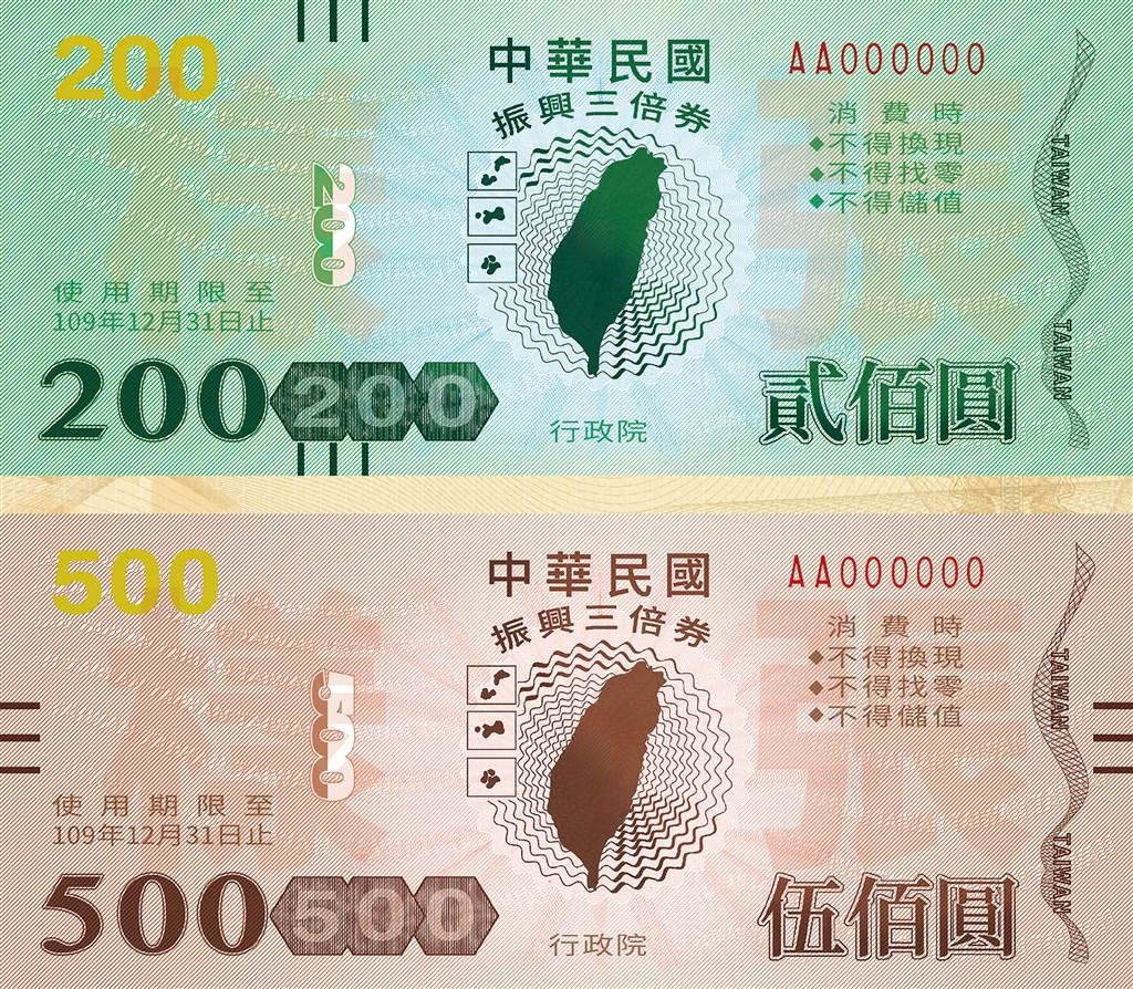 行政院長蘇貞昌2日宣布推出「振興三倍券」刺激消費,每人支付1000元換3000元「三倍券」,7月15日上路。圖為振興三倍券紙本外觀。(行政院提供)