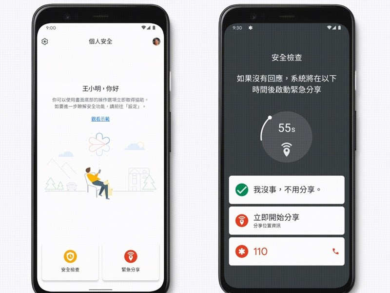 Google 2日宣布將為旗下Pixel手機推出新功能,Pixel 4上的「個人安全」應用程式將可以在所有Pixel手機上使用,新功能可協助使用者保護自身安全。(圖取自taiwan.googleblog.com)