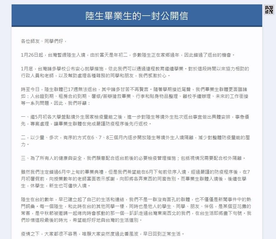 日前有陸生撰寫公開信並在發起網路連署,盼政府能盡快安排他們從6至8月分批來台檢疫,回歸校園。(圖取自網頁lushenglianshu.mikecrm.com)