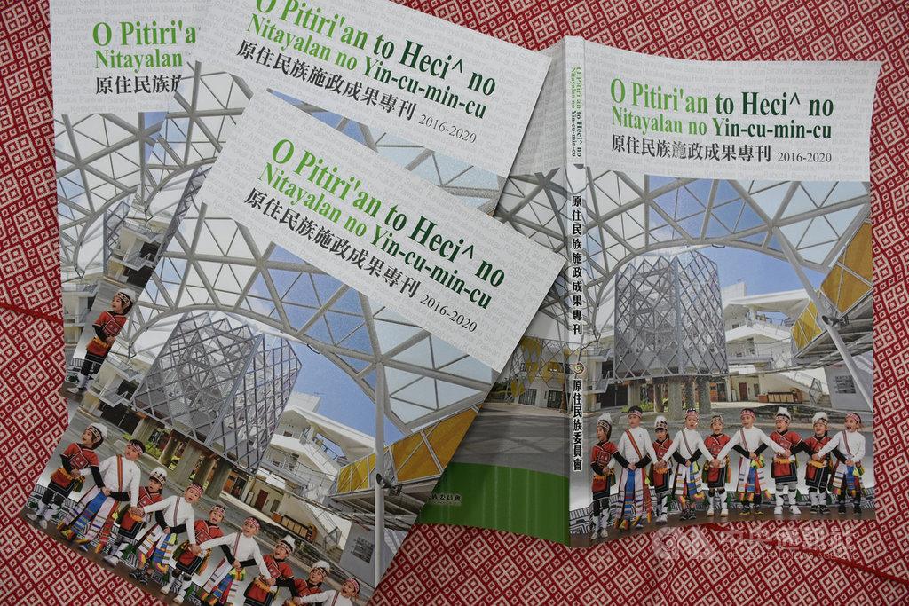 行政院原住民族委員會3日表示,原民會出版發行「O Pitiri'an to Heci^ no Nitayalan no Yin-cu-min-cu原住民族施政成果專刊2016-2020」,成為國家圖書館收藏第一本以原民語為書名的書籍。(原民會提供)中央社記者張雄風傳真 109年6月3日