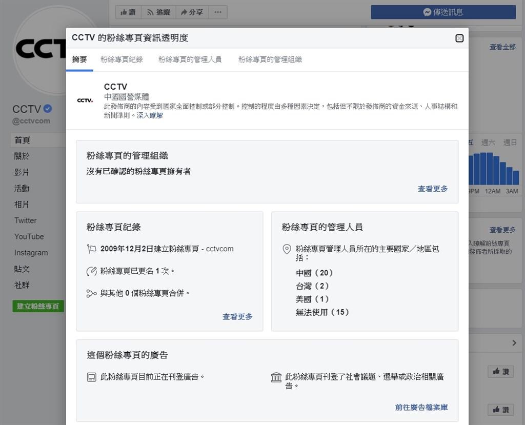 社群平台臉書宣布從5日起標記國營媒體,用戶可以在各個媒體的臉書粉絲專頁資訊透明度頁面查看是否為國營媒,包括CCTV(中國央視)、新華香港,都已被標記為「中國國營媒體」。(圖取自facebook.com/cctvcom)