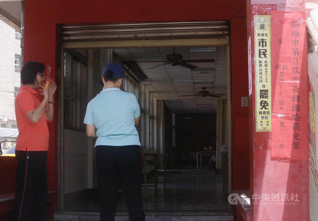 台灣自治史上頭一遭,高雄市長罷免投票6日舉行,投票時間為上午8時到下午4時,全市有1823個投開票所;高雄市選委會5日提醒民眾攜帶身分證、印章及投票通知單到所屬投開票所投票。中央社記者董俊志攝  109年6月5日