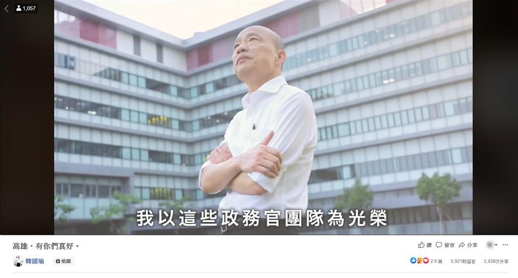 罷免高雄市長韓國瑜投票6日登場,韓國瑜5日晚間在臉書上傳影片回顧上任一年半政績。(圖取自facebook.com/twherohan)