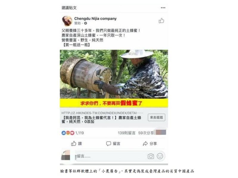 台北市法務局6日表示,近期接獲多起消費爭議申訴案,有民眾提及透過臉書出現的「小農廣告」買產品,卻發現販售產品其實是偽裝成台灣產品的中國劣質品。(圖取自台北市政府法務局legalaffairs.gov.taipei)