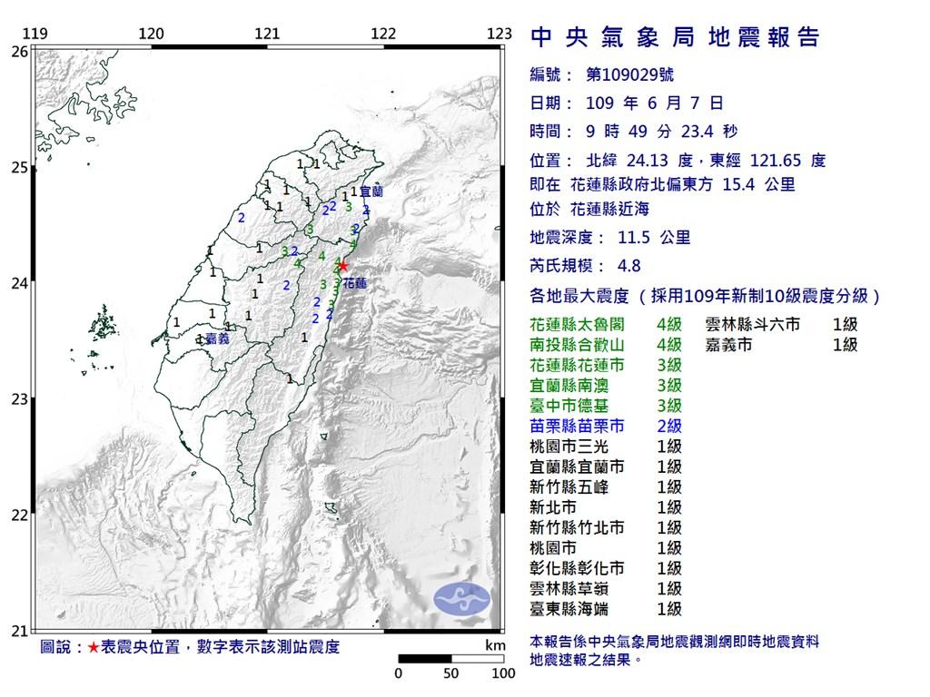 花蓮縣近海7日上午9時49分發生規模4.8地震,地震深度11.5公里。(圖取自中央氣象局網頁www.cwb.gov.tw)
