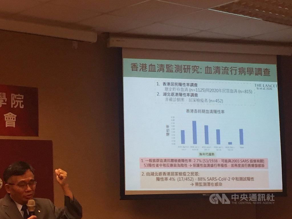 對於感染過SARS可否對武漢肺炎免疫的討論,台大公衛學院副院長陳秀熙8日表示,香港研究近2000個血清,其中感染過SARS的血清樣本,並未對武漢肺炎病毒出現抗體,沒有保護作用。中央社記者楊淑閔攝 109年6月8日