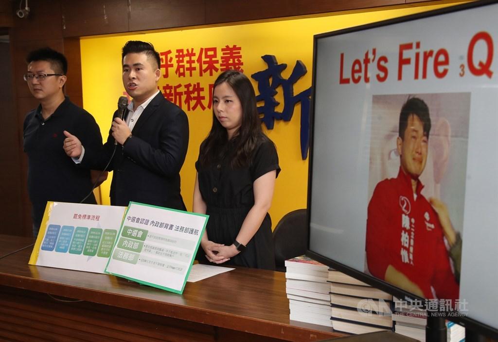 新黨青年軍林明正(左起)、王炳忠與蘇恆10日在新黨黨部舉辦記者會,宣布發起罷免台灣基進立委陳柏惟行動。中央社記者張新偉攝 109年6月10日