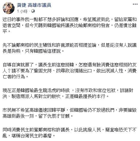 時代力量議員黃捷10日批評韓國瑜拿議長許崑源對比為民主自焚的鄭南榕,是「泯滅人性,消費亡者」。(圖取自黃捷臉書facebook.com/FongshanHuangjie)