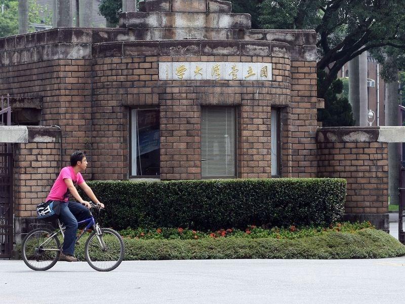 英國高等教育調查公司QS公司10日公布最新世界大學排行,台灣大學排名第66名,是全國唯一進入全球百大的大學。(中央社檔案照片)