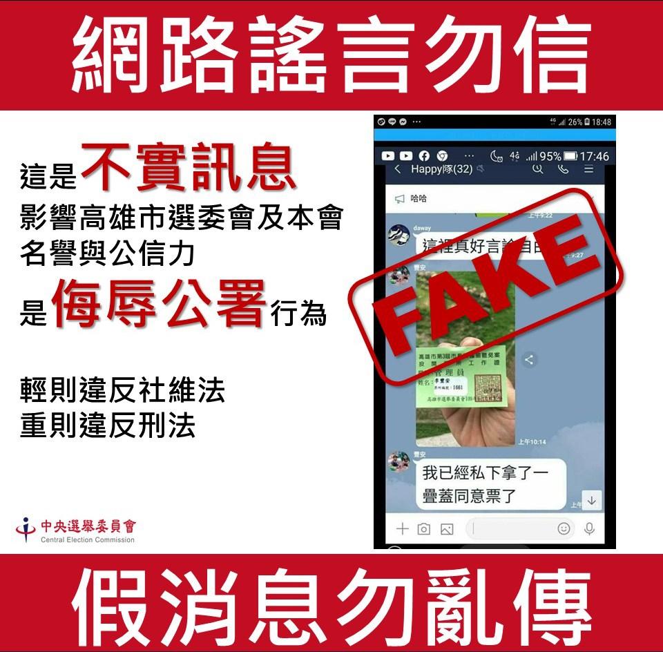 高雄檢警掌握「網傳罷韓投票所假訊息」案犯嫌身分為LINE使用者男子「豐安」,傳喚到案時,他辯稱是隨口杜撰。圖為中選會澄清這則網路不實謠言。(圖取自中選會網頁web.cec.gov.tw)