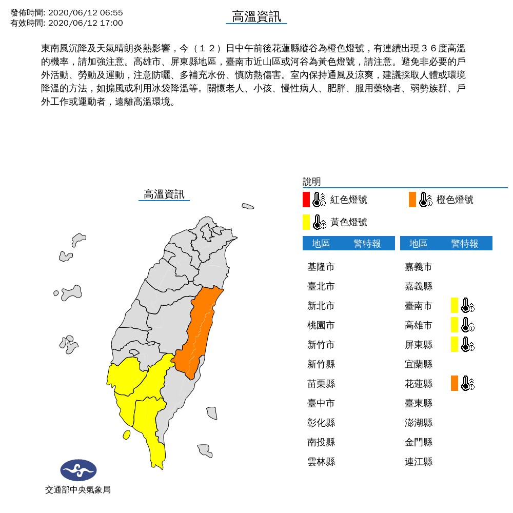中央氣象局表示,南部及花蓮12日有局部36度以上高溫發生機率,部分地區紫外線指數易達過量甚至危險級,提醒民眾外出注意防曬。(圖取自中央氣象局網頁cwb.gov.tw)