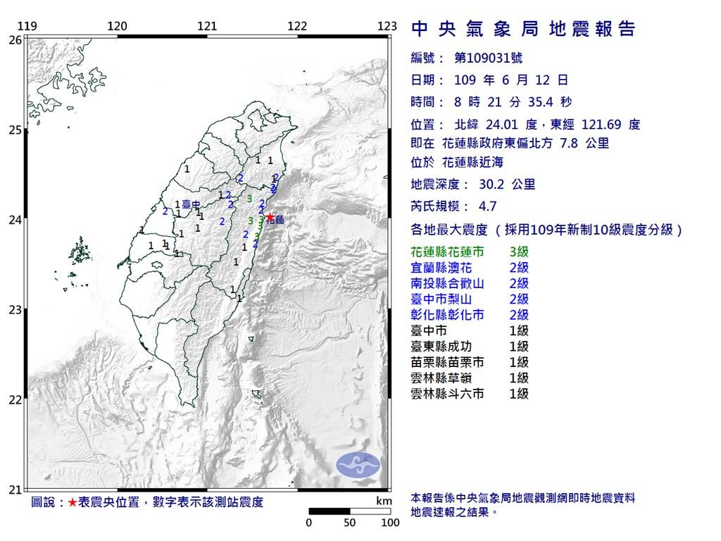 根據中央氣象局最新資訊,12日8時21分花蓮近海發生芮氏規模4.7地震。(圖取自中央氣象局網頁cwb.gov.tw)